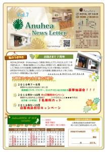 『Anuhea letter』2016年7月7号-1