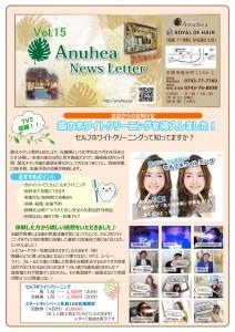 『Anuhea letter』2017年9月15号_4-1